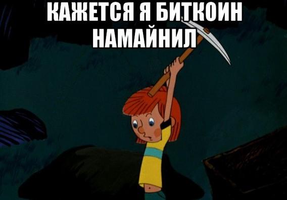 Биткоин мем Дядя Федор