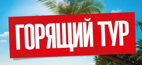 Надпись Горящий тур на красном фоне и на фоне пальм