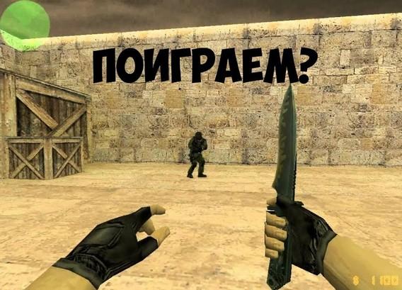 Контр Страйк Даст 2 Нож