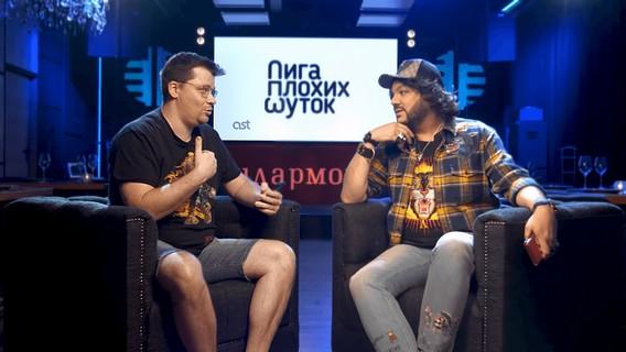 Лига плохих шуток Киркоров и Харламов