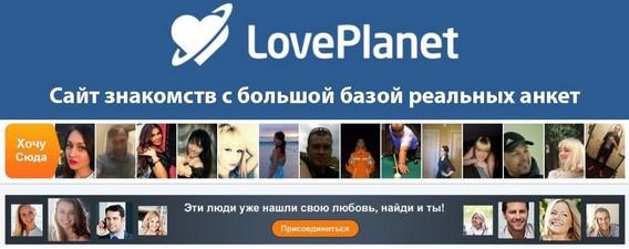 LovePlanet в контакте