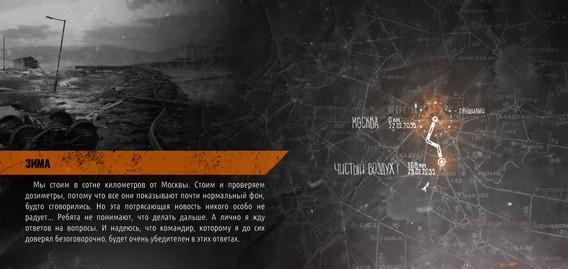 Metro Exodus карта путешествия