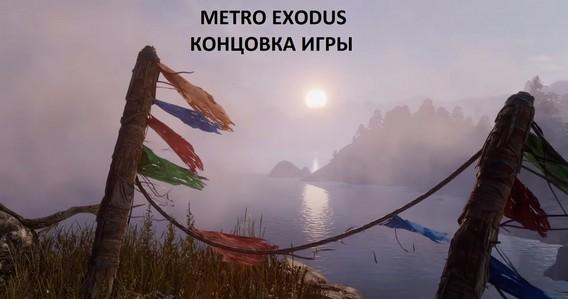 Metro Exodus концовка игры