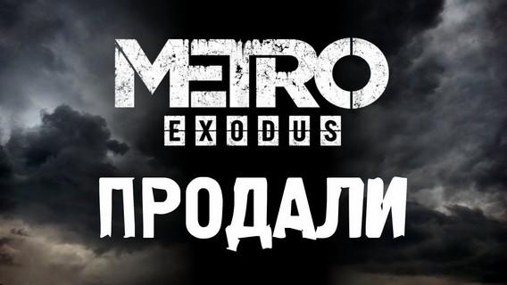 Metro Exodus продали