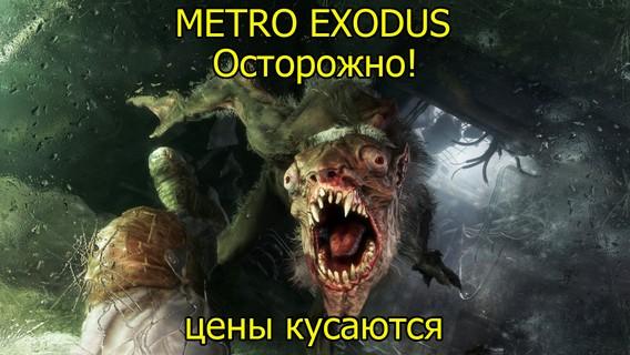 Metro Exodus цены кусаются
