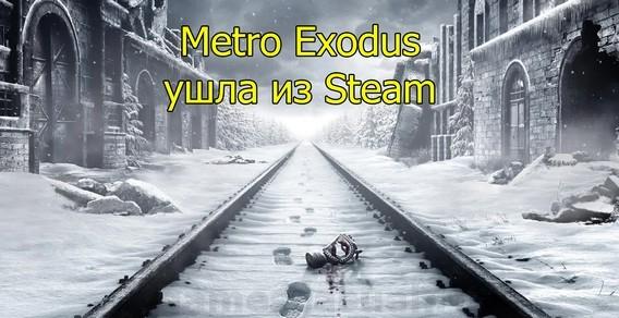 Metro Exodus ушла из Steam