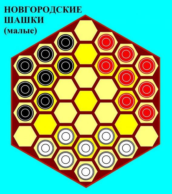 Новгородские шашки втроем