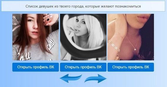 Приложение Флиртометр в Контакте