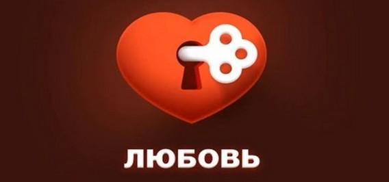 Приложение Любовь в ВК