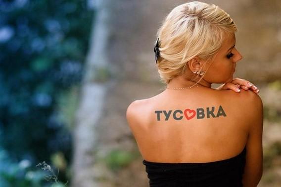 Приложение Тусовка в Контакте