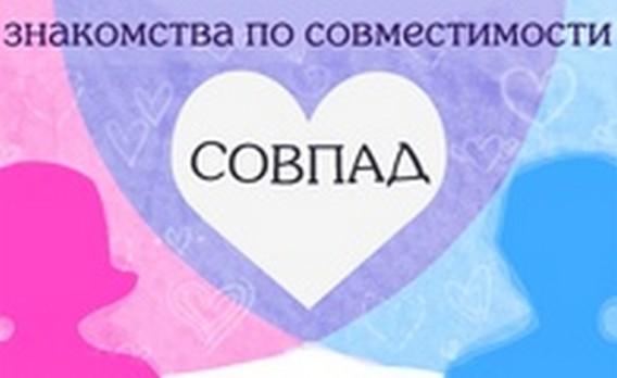 Приложение в контакте Совпад Знакомство по совместимости