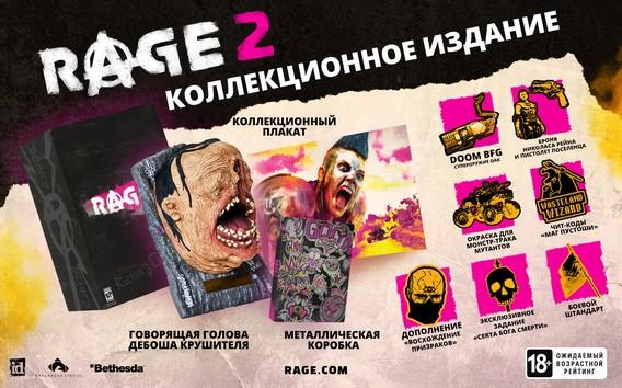Rage 2 Коллекционное издание
