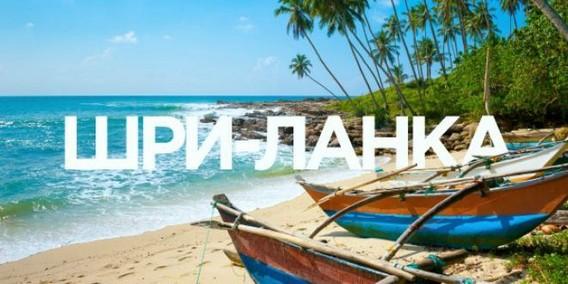 Надпись Шри ланка на фоне берега моря, пальм, песка, волн и рыбацких лодок