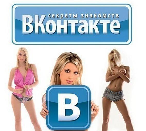 Секреты знакомства Вконтакте