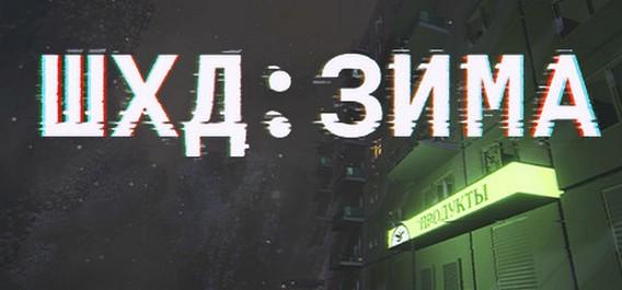 Симулятор Россиянина ШХД Зима
