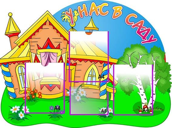 Цветной стенд для детского садика - у нас в саду
