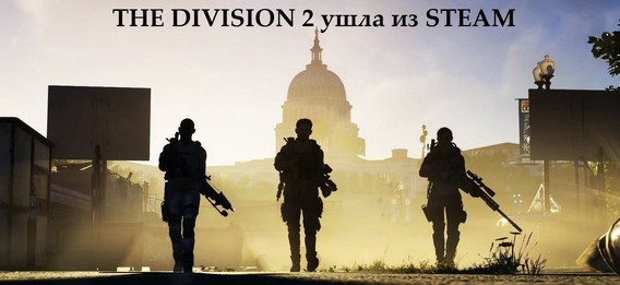 The Division 2 уходит из Steam