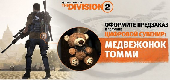 The division 2 медвежонок Томми