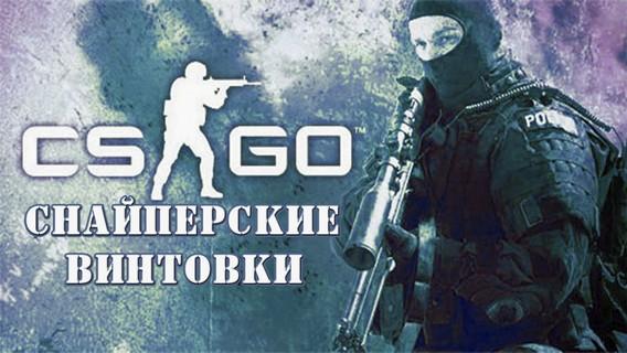 Все снайперские винтовки Counter Strike Global Offensive